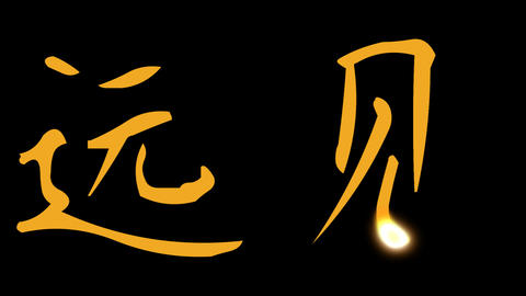 Chinese Word Foresight Animation