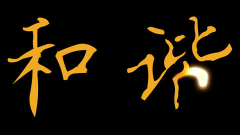 Chinese Word Harmony Animation