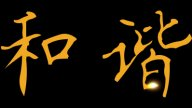 Chinese Word Harmony stock footage