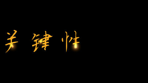 Chinese Word Key Challenges stock footage