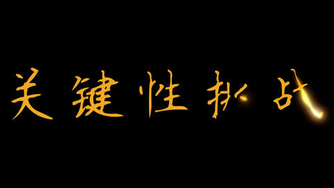 Chinese Word Key Challenges Stock Video Footage