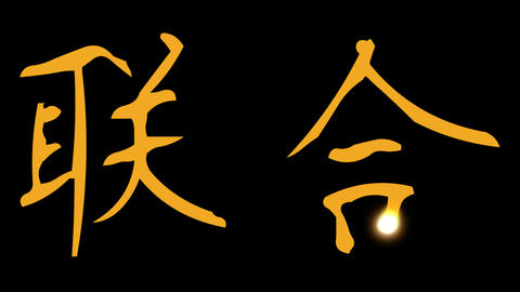 Chinese Word Union Animation