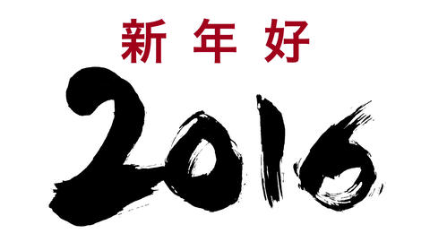 Happy New Year 2016 in chinese - writing calligraphy with a brush chinese ink Footage