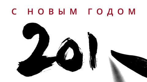Happy New Year 2016 in russian - writing calligraphy with a brush and thick ink  Footage