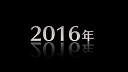 カウント2016黒 Plantilla de Apple Motion