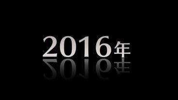 カウント2016黒 Plantilla de Apple Motion