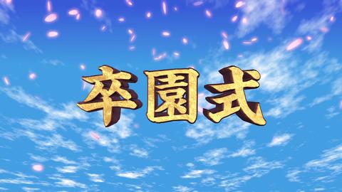 卒園式 Animation