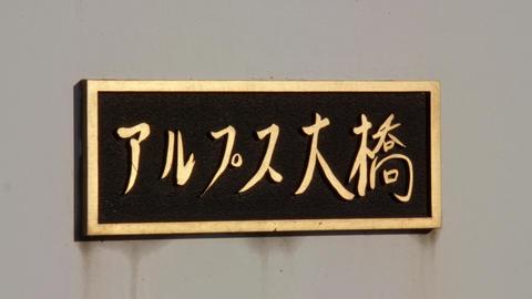 Bridge nagano matsumoto alps oohashi V1-0003 ビデオ