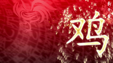 Chinese New Year digital particles background Animation