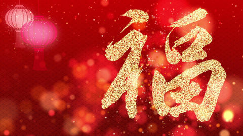 Chinese New Year digital particles background CG動画素材