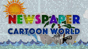 Newspaper cartoon world Apple Motionテンプレート