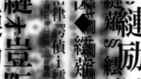 Mojibake1 CG動画