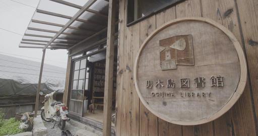 男木島図書館の看板 ライブ動画