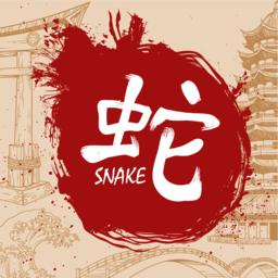 Japanese Writing kanji - Snake ベクター