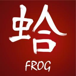 Japanese kanji - Frog ベクター