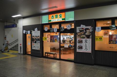 Yoshinoya Restaurant At Himeji Japan Foto