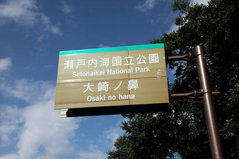 Setonaikai National Park フォト