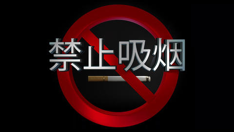 No Smoking Cigarettes Sign Video / Animation in Chinese Animation