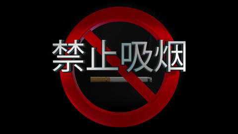 [alt video] No Smoking Cigarettes Sign Video / Animation in Chinese
