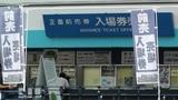 Yokohama Baseball Stadium 03 Footage
