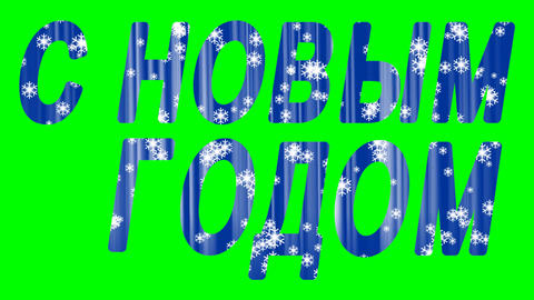 Happy new year in Cyrillic, russian language, animated letters with snowfall and Animation