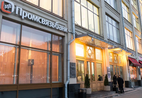 Promsvyazbank head office in Moscow Foto