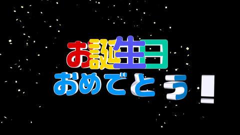 お誕生日おめでとうCG+アルファ CG動画素材