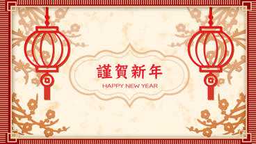 [HD]Chinese New Year Greeting Card中國風 新年快樂 賀卡 Plantilla de After Effects