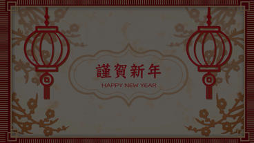 Chinese New Year Greeting Card Plantilla de After Effects