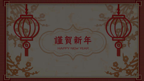 Chinese New Year Greeting Card After Effects Template