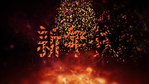 HappyNewYear Fireworks NoA calligraphy Animation