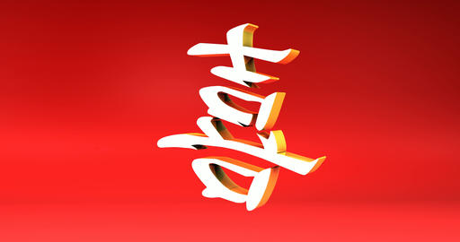 Happiness in Chinese Calligraphy Rotating and Looping Live Action