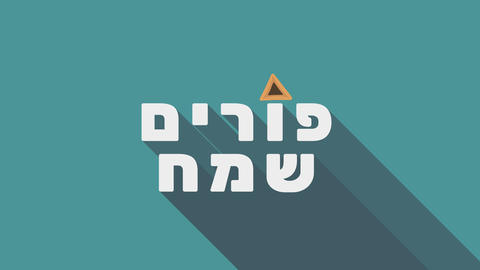 "Purim holiday greeting animation with text in hebrew Purim Sameach"" meaning Animación"