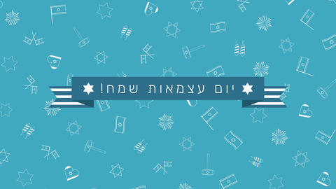 Israel Independence Day holiday flat design animation background with Animation