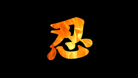 Burning chinese character shinobi CG動画素材
