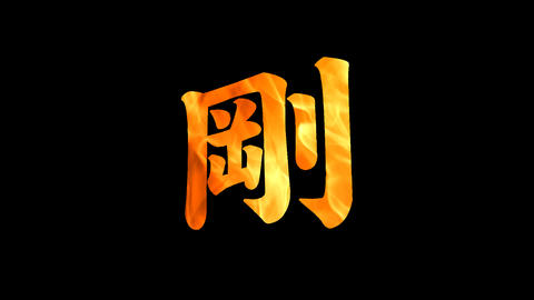 Burning chinese character go Animation