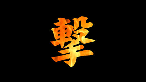 Burning chinese character geki CG動画素材