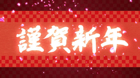 cherry blossoms new year 01 A Stock Video Footage