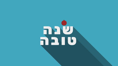 Rosh Hashanah holiday greeting animation with pomegranate icon and hebrew text 애니메이션