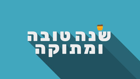 Rosh Hashanah holiday greeting animation with honey jar icon and hebrew text 애니메이션