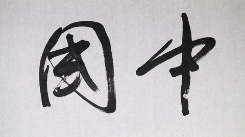 Handwriting Of Chinese Characters,