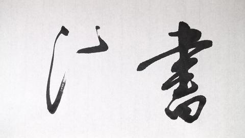 "Handwriting of Chinese characters, ""CHINESE HANDWRITING"" Footage"