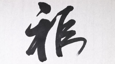 "Handwriting of Chinese characters, ""LUCK"" Footage"