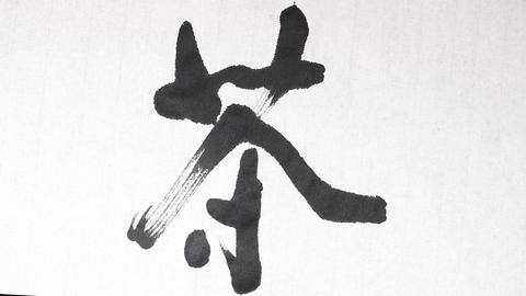 "Handwriting of Chinese characters, ""TEA"" Footage"