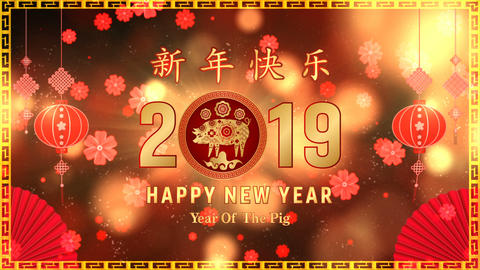 Happy Chinese New Year 0003 Animation