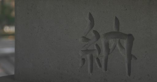 Japanese charactor at Hikawa shrine close shot left slide 4K ビデオ