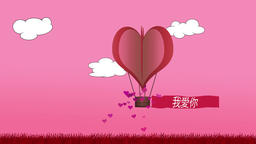Heart shaped balloon animation with I love you in Chinese Animation
