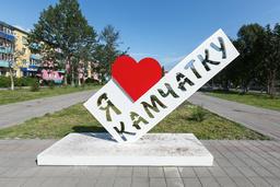 Stella-inscription I love Kamchatka. Kamchatka Peninsula, Russia Photo
