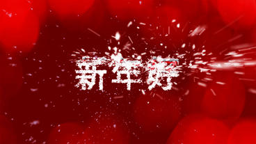 Chinese New Year Greetings After Effectsテンプレート