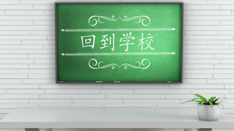 4K Chalkboard with Back to School Chinese Text 1 GIF